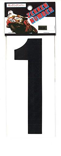 東洋マーク ゼッケンステッカー 1 ブラック・小 (3枚入り)