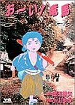 お~い!竜馬 (第1巻) (ヤングサンデーコミックス)