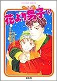 花より男子 15 (コバルト文庫)