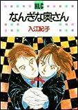 なんぎな奥さん 1 (白泉社レディースコミックス)