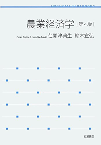 農業経済学 第4版 (岩波テキストブックス)
