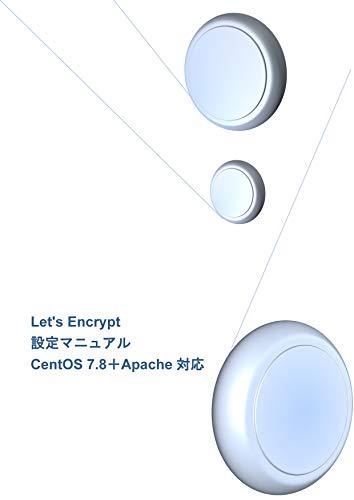 Let's Encrypt 設定マニュアル CentOS 7.6対応