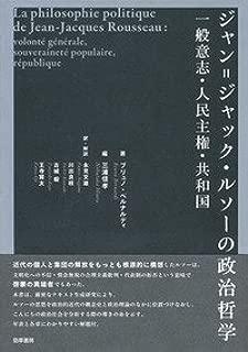 ジャン=ジャック・ルソーの政治哲学: 一般意志・人民主権・共和国