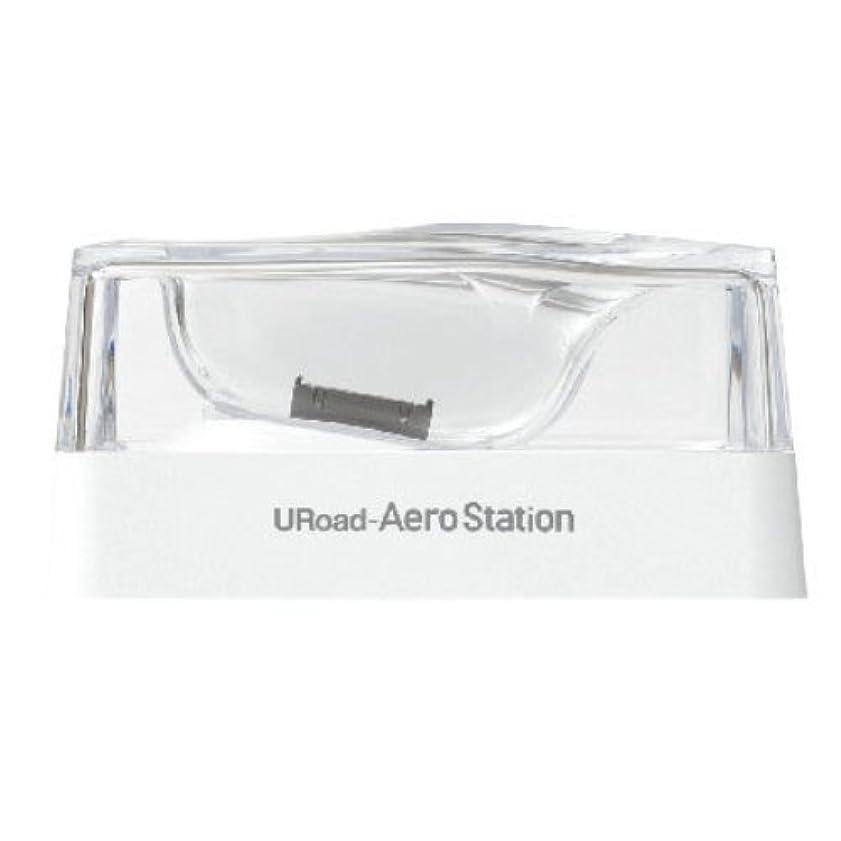 アナログリーチできればシンセイコーポレーション URoad-Aero専用クレードル URoad-Aero Station