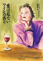 愛は危ないワインの香り (集英社文庫)