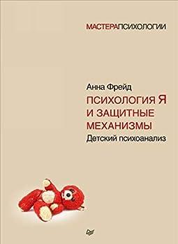 Hardcover Psihologiya Ya i zaschitnye mehanizmy [Russian] Book