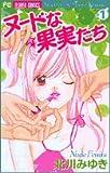 ヌードな果実たち 1 (フラワーコミックス)