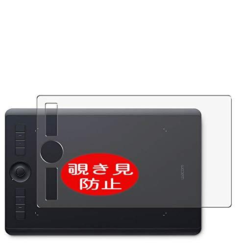 VacFun Anti Espia Protector de Pantalla Compatible con Wacom Intuos Pro Paper Edition M A5 PTH-660 / K1, Screen Protector Película Protectora(Not Cristal Templado) Filtro de Privacidad New Version