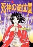 死神の逆位置(リバース)―占い師Saki7 (集英社スーパーファンタジー文庫 な 2-18)