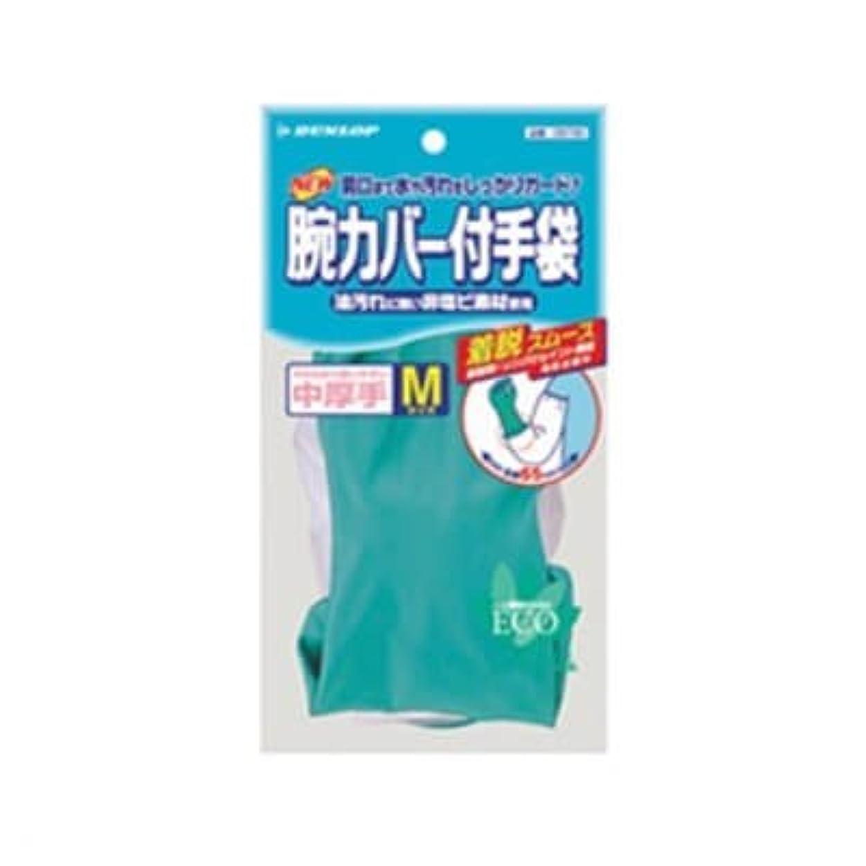 賃金ダウン同一の【ケース販売】 ダンロップ ニトリル中厚手 腕カバー付手袋 M グリーン (5双×12袋)