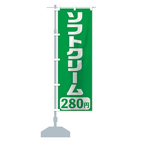 280円ソフトクリーム のぼり旗 サイズ選べます(ジャンボ90x270cm 左チチ)