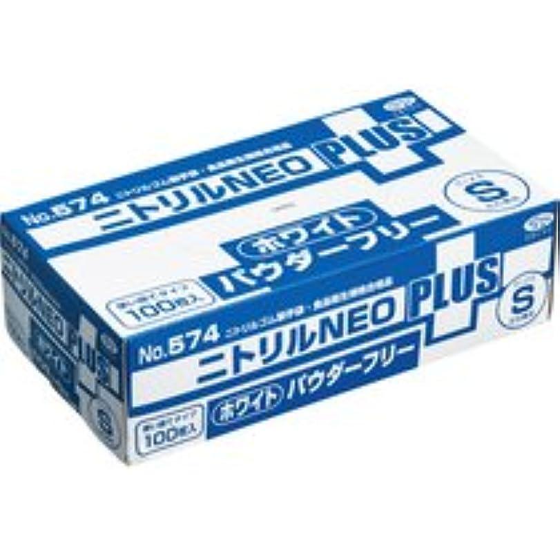 準拠分割正直エブノ ニトリルNEOプラス パウダーフリー ホワイト S NO-574 1箱(100枚)