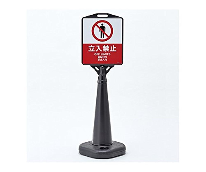 恥ずかしさ極めて重要な間欠日本緑十字社 ガイドボードサイン 両面表示 立入禁止 ブラック 61-9937-13/GBS-3BKW