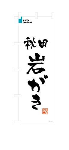 デザインのぼりショップ のぼり旗 2本セット 秋田岩がき 専用ポール付 スリムショートサイズ(480×1440) 標準左チチテープ BAK214SS