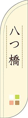 のぼり旗 八つ橋 アーチ・バナー(TAB727)