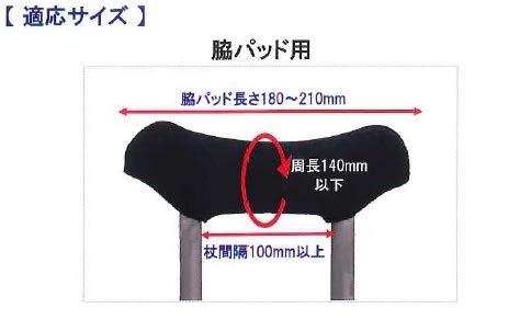 日本衛材『松葉杖カバー脇パッド用(NE-700)』