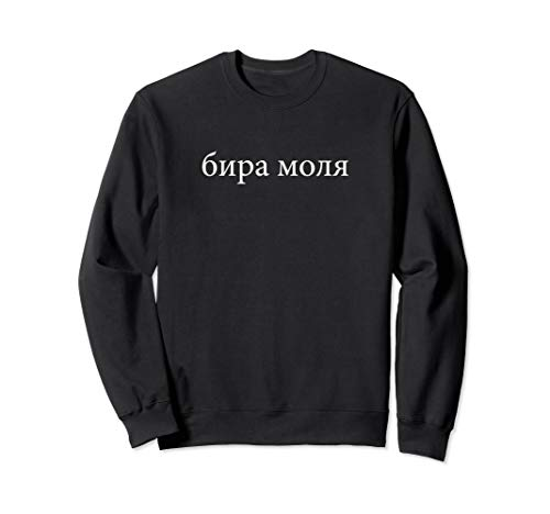 Bier Bitte Bira Molya Bulgarische Sprache Ferien Hemd Sweatshirt