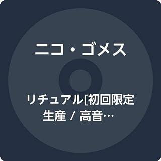 リチュアル[初回限定生産 / 高音質SHM-CD / 紙ジャケット仕様]