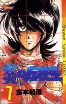 炎の転校生 (7) (少年サンデーコミックス)