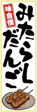 のぼり旗スタジオ のぼり旗 みたらし団子001 大サイズ H2700mm×W900mm