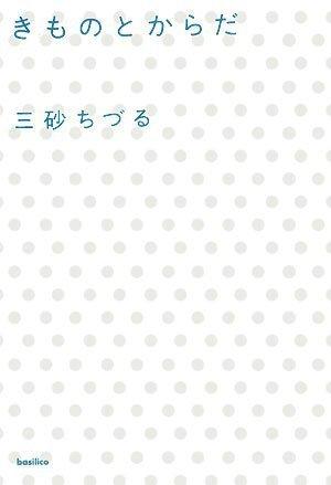 きものとからだ (木星叢書)