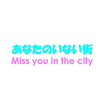 Miss you in the city (feat. Luka)