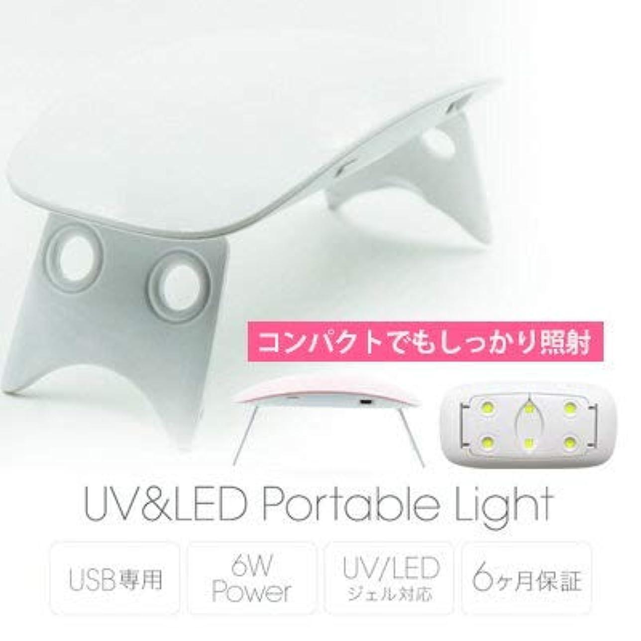 希望に満ちた置換ポジティブBonnail UV&LED ポータブルライト6W ホワイト