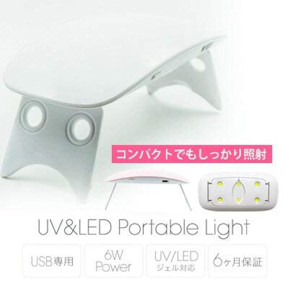 スイ民主主義ジョブBonnail UV&LED ポータブルライト6W ホワイト