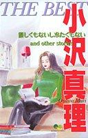 小沢真理THE BEST―優しくもないし冷たくもないand other stories (クイーンズコミックス―コーラス)