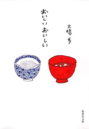 おいしい おいしい (集英社文庫)
