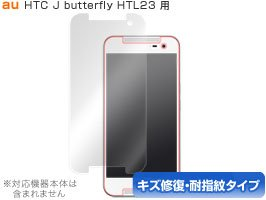 OverLay Magic for HTC J butterfly HTL23 傷修復 耐指紋 防指紋 指紋がつきにくい キズ修復 液晶 保護 シート フィルム プロテクター OMHTL23