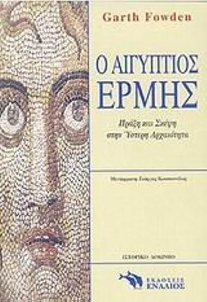 O aigyptios ermis / ο αιγύπτιος ερμής
