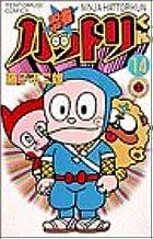 忍者ハットリくん (14) (てんとう虫コミックス)