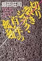 切り裂きジャック・百年の孤独 (集英社文庫)