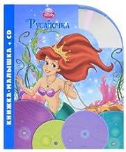 Rusalochka (+CD)