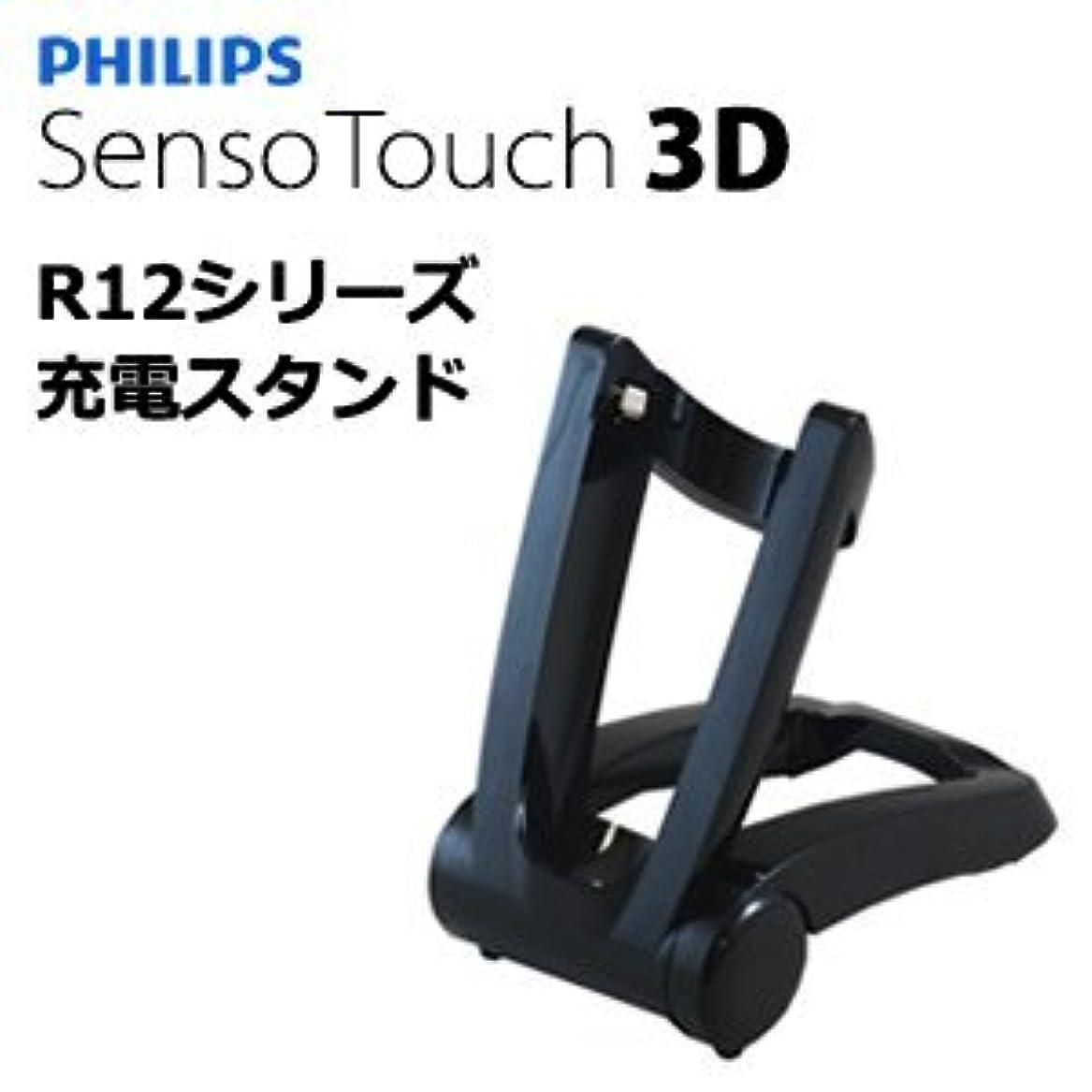 バースト持っている木曜日PHILIPS 電動シェーバー Senso Touch 3D RQ12シリーズ 充電器 チャージャースタンド フィリップス センソタッチ シリーズ 携帯 充電器 チャージャー スタンド