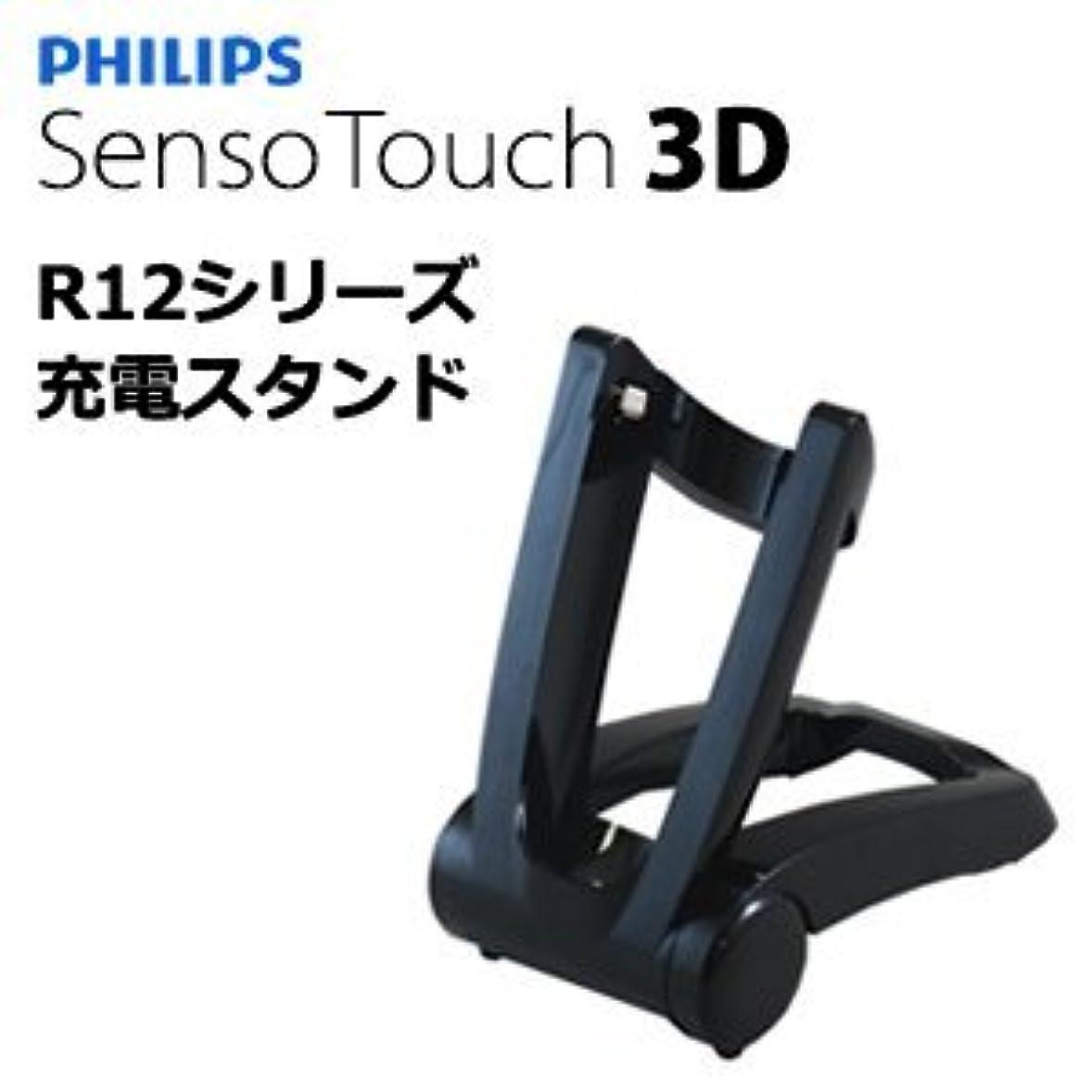 特異な国勢調査敬意PHILIPS 電動シェーバー Senso Touch 3D RQ12シリーズ 充電器 チャージャースタンド フィリップス センソタッチ シリーズ 携帯 充電器 チャージャー スタンド