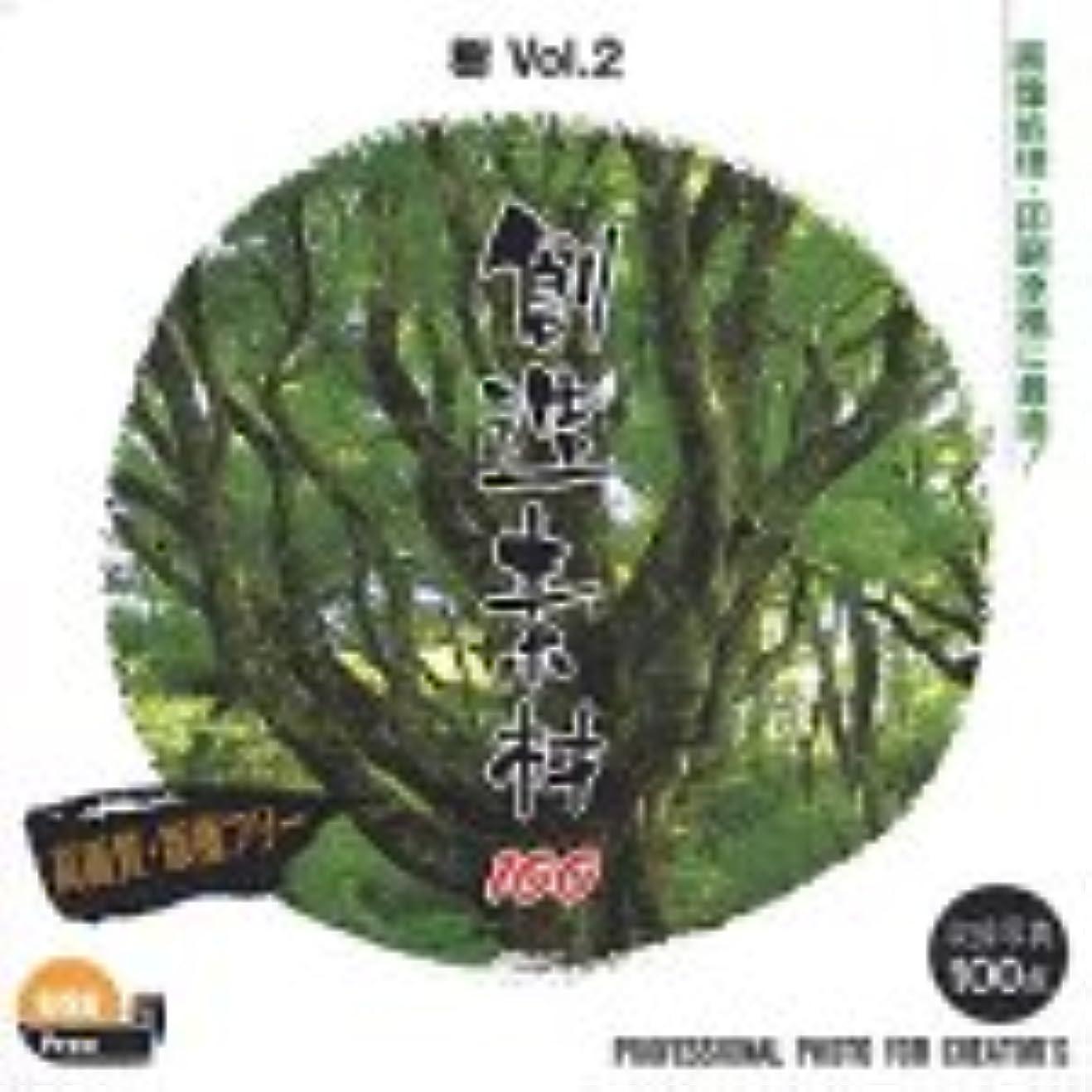 出します不毛の理由創造素材100 樹Vol.2