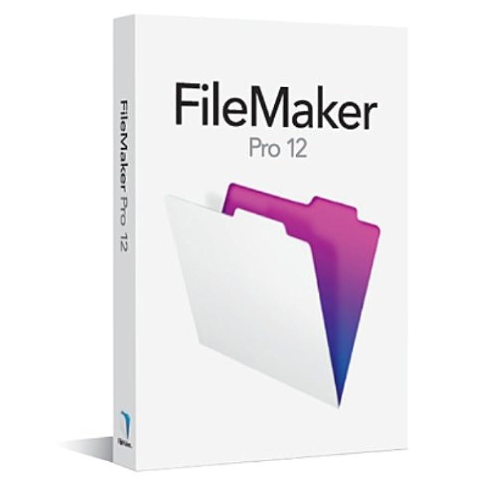 ジョージスティーブンソン守る飛行場FileMaker Pro 12 Single User License