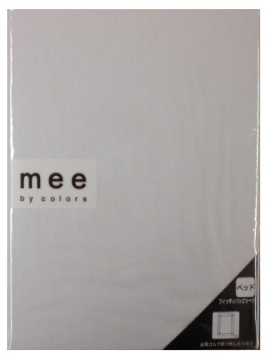 書く着替える地下鉄西川リビング mee (ミィー) ベッドフィッティパックシーツ ME-00 ムジカラー クイーン ホワイト
