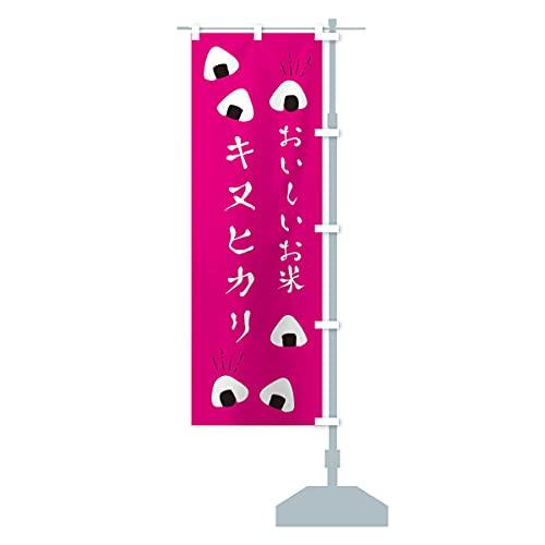 キヌヒカリ のぼり旗 チチ選べます(レギュラー60x180cm 右チチ)
