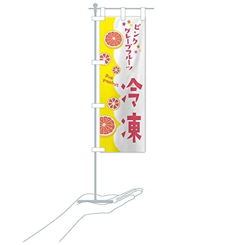 卓上ミニ冷凍ピンクグレープフルーツ のぼり旗 サイズ選べます(卓上ミニのぼり10x30cm 立て台付き)