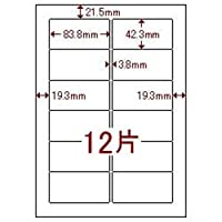 オフィスデポオリジナル マルチラベル(A4) 汎用・12面(1片:縦42.3×横83.8mm) 1パック(100枚)