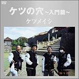 「ケツの穴~入門篇~ DVD」の画像