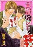 コミックス / 桜賀 めい のシリーズ情報を見る