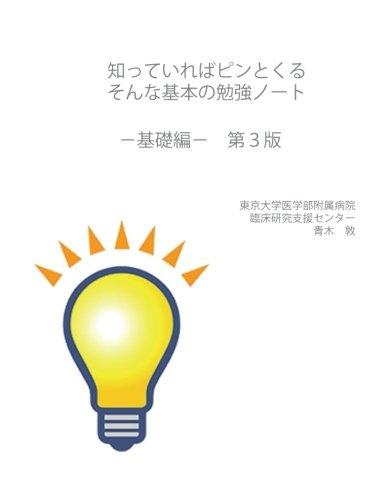 知っピンノート 第3版基礎編 (MyISBN - デザインエッグ社)