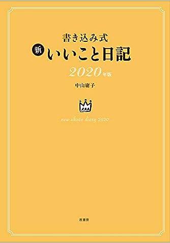 書き込み式 新 いいこと日記 2020年版