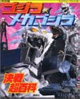 決定版 ゴジラ×メカゴジラ決戦超百科 (テレビマガジンデラックス)
