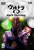 ウルトラQ~dark fantasy~case8[DVD]
