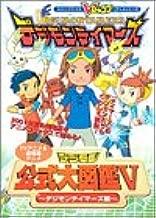 TV Anime & Movie anime Digimon Official Encyclopedia (5) (V Jump books - Anime series) (2001) ISBN: 4087791351 [Japanese Import]
